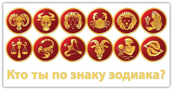Kto-po-znaku.ru